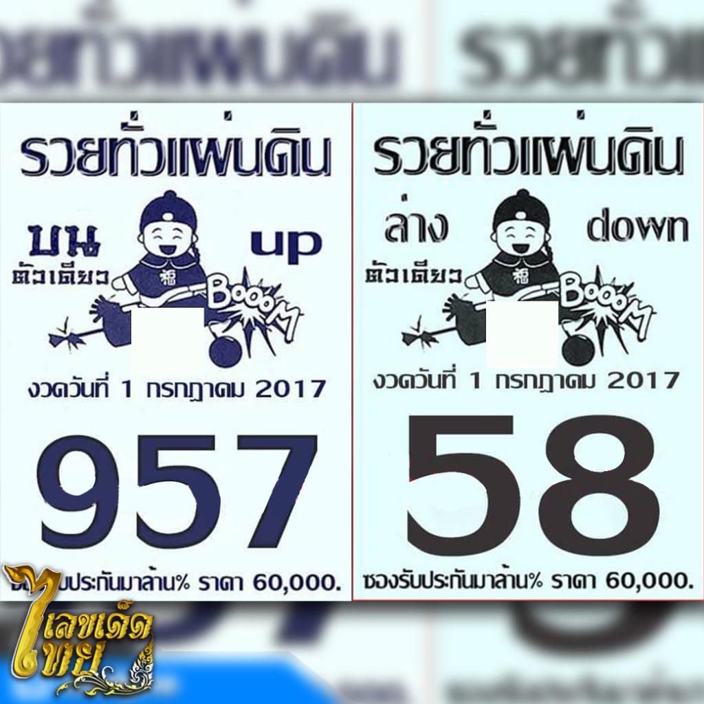 หวย เลขเด็ด เลขเด็ดไทย หวยรวยทั่วแผ่นดิน 1/7/60