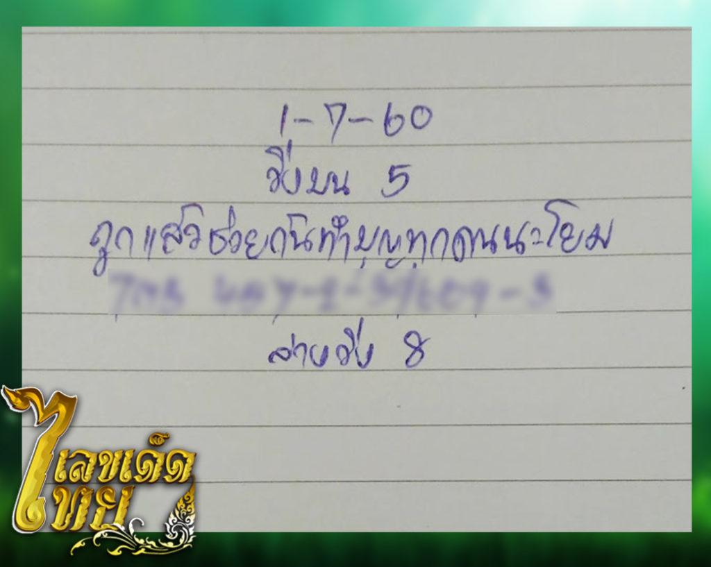 หวยแม่น เลขเด็ด หวยไทย หวยบน-ล่าง