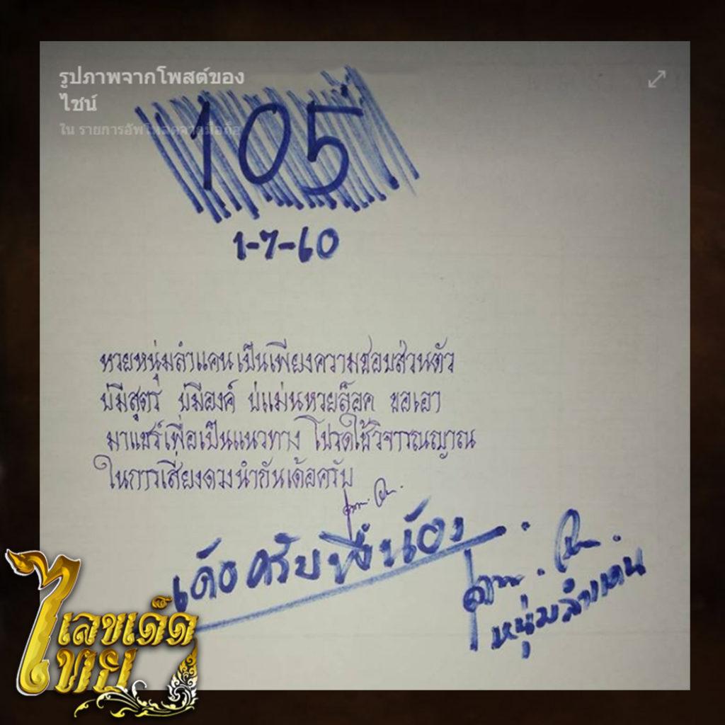เลขเด็ด หวยไทย หวยแม่น เลขหางเดียว 3ตัวตรง