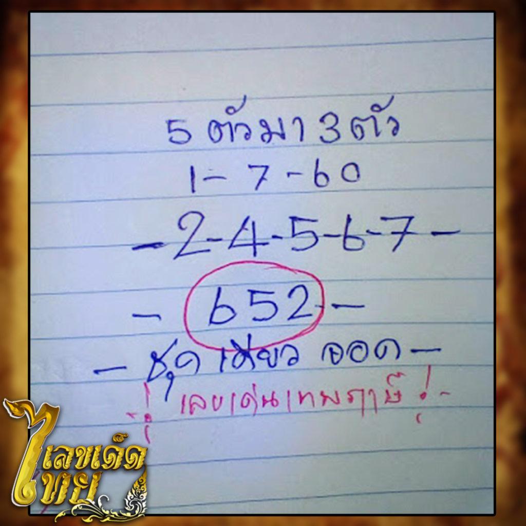 หวยไทย หวยรัฐบาล งวดวันที่ 1/7/60 หวยแม่น หวยชุดเดียว เลขแม่น เลขเด่นเทพฤาษี