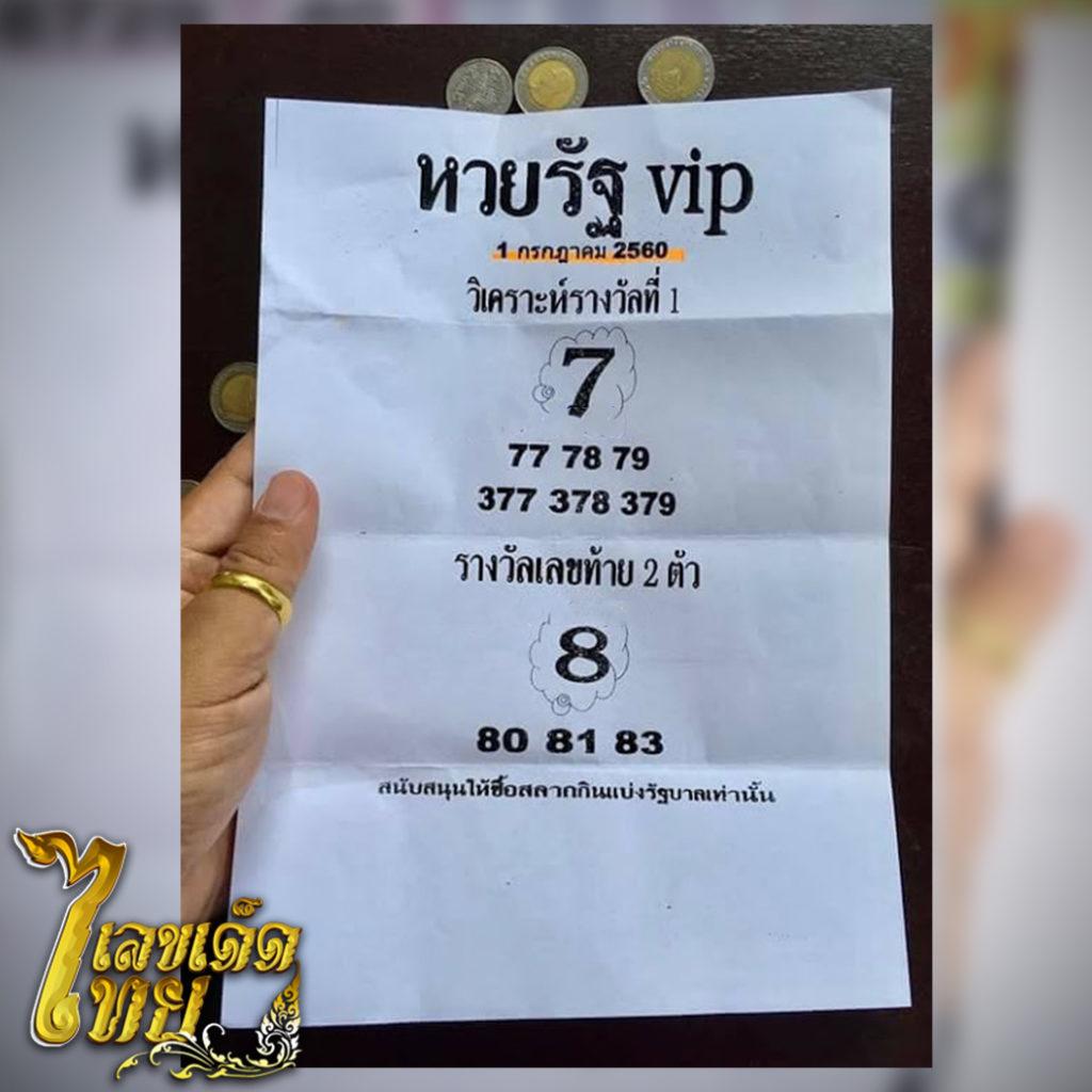หวยรัฐvip เลขเด็ดไทย หวย