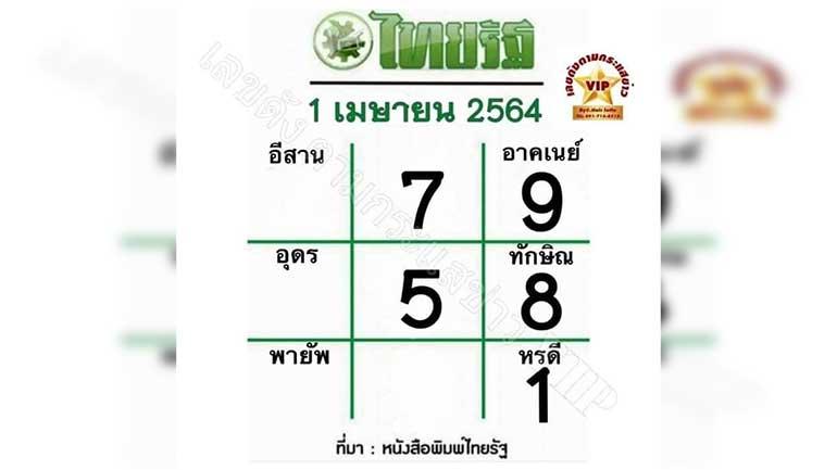 เลขเด็ดไทยรัฐ 1/4/64