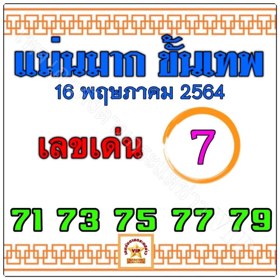 หวยแม่นมากขั้นเทพ 16/5/64