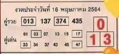 เลขจับคู่รวย 16/5/64