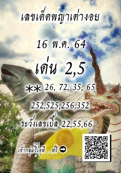 เลขเด็ดพญาเต่างอย 16/5/64